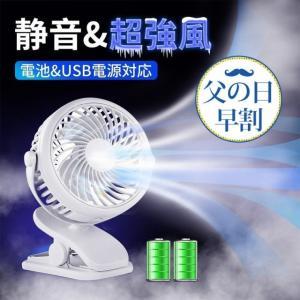 扇風機 卓上 充電式 クリップ式扇風機 USB扇風機 風量3段調節 静音 360度角度調整 2WAY給電 zariapalei