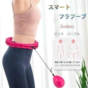 スマート フラフープ ダイエット 脂肪燃焼/ダイエット/腰部を鍛える 大人の子供用 サイズ調整可能 フラフープ 重い トレーニングチューブ|zariapalei