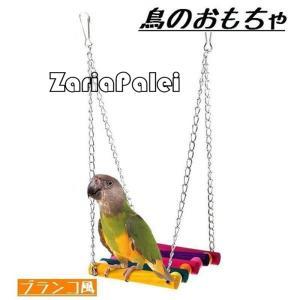鳥用おもちゃ ペット バード インコ オウム 吊り下げ creamペット用おもちゃ バードトイ カラフル 小鳥 吊り下げ式 ブラン|zariapalei