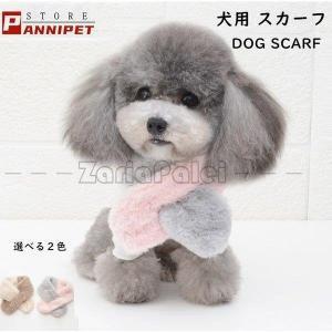 犬用 マフラー スカーフ ウェア ペット 服 アクセサリー 小型犬 可愛い 冬 防寒保温|zariapalei