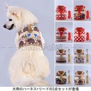 犬服 ハーネス&リード 2点セット ドッグウエア 小型犬 ペット服 エスニック柄 中型犬 犬用 胴輪 ペット用品 ドッグ服 首輪|zariapalei