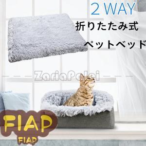 猫用ベッド ペットベッド 小型犬 猫 ペット用品 ネコ ベッド 室内 ペットハウス 猫ベッド 犬用ベッド マット クッション 防寒 あったか 2WAY 保温 防寒 四季|zariapalei