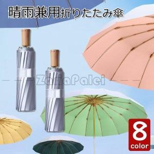 折りたたみ傘 遮光遮熱 晴雨兼用傘 日傘 雨傘  16本骨 三段折りたたみ傘 大きい傘 UVカット 紫外線カット チタン銀コーティング  UPF50+ 女性/男性用 雨具|zariapalei