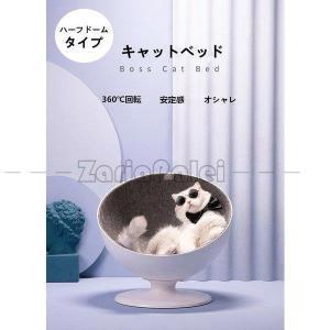 ペット猫 キャット ベッド ハウス ハーフ ドーム型 半球型 360°回転 おしゃれ かわいい 快適 安定感|zariapalei