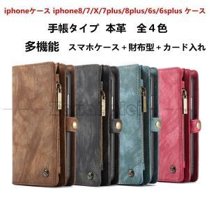スマホケース 手帳型 携帯ケース アイフォン8 ケース 本革 多功能 財布 名刺入れ 大容量 スマホカバー 耐衝撃 iPhoneX iPhone8 7 6s 8Plus XS XR XMAX zariapalei