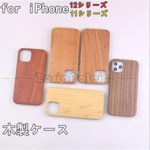 iPhoneケース ケース 桜 竹 iPhone12 iPhone12ケース mini 11ケース Proケース 天然木 カード収納 MAXケース 木製ケース zariapalei