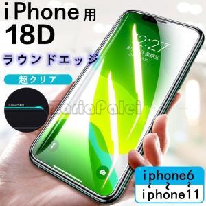 iPhone用フィルム 18D 強化ガラス 指紋がつかない 防水 割れない 超クリア 全面 硬度 iphone6/6s iphone6P/6sP iphone67/8 7P/8P iphoneX/XS XR 11 zariapalei