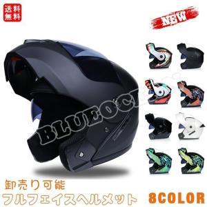 フルフェイスヘルメット オートバイクヘルメット バイク用品 送料無料 フルフェイス ヘルメット システムヘルメット zariapalei