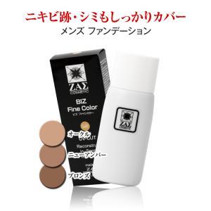メンズ ファンデーション「ビズファインカラー」オークル:色白〜普通色 ニキビ/くすみ/シミをカバー ノンオイリー仕様 テカリ肌おすすめ|メンズコスメ