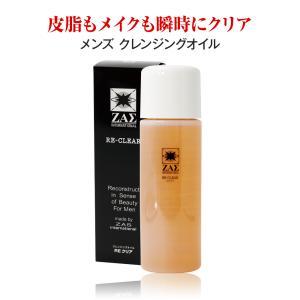 男性用洗顔 メンズクレンジングオイル「REクリア」