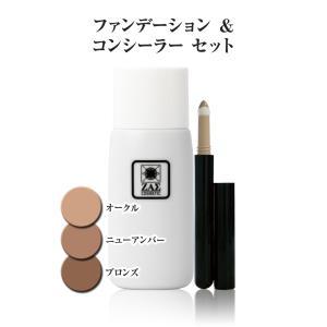 メンズ ファンデーション(ブロンズ) + コンシーラー セット 青ヒゲ/テカリ/シミ/クマ/傷跡/ホ...