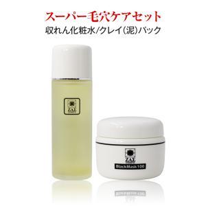 男性化粧品 スーパー毛穴ケアセット【送料無料】