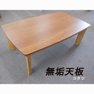 Bチェリー120無垢板コタツ|zataku