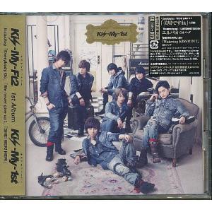 Kis-My-Ft2【 Kis-My-1st / キスマイファースト】初回生産限定盤 未開封新品CD+DVD/4988064384938