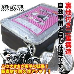 ※他社の1000円台のバイクカバーには無い、充実装備。 ※大径40ミリ ロック用アルミリング採用の為...