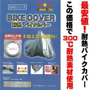 ※他社の3000円台のバイクカバーには無い、充実装備。 ※大径40ミリ ロック用アルミリング採用の為...