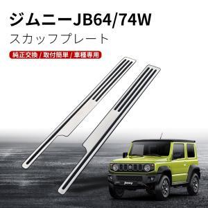 適合車種:平成30年7月〜 ジムニーJB64W / ジムニーシエラJB74W  素材:ステンレス  ...