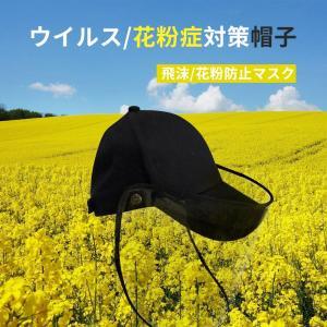 ウイルス pm2.5花粉症対策 飛沫防止マスク 無地帽子 ハンチング帽 防塵 UVカット フェイスカ...