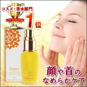アンミオイル(30ml)杏仁オイル|zealandbifu