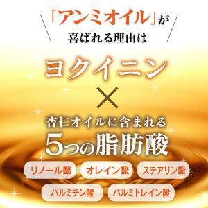 アンミオイル(30ml)杏仁オイル|zealandbifu|03