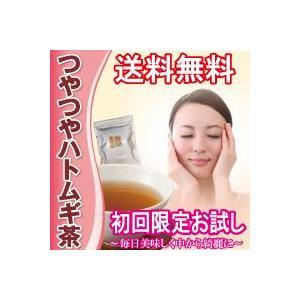 こちらは「つやつやハトムギ茶」のお試しサイズになります。  国産ハトムギ100%(鳥取県)  お茶で...