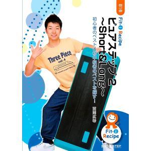 FR816 ピュアステップ 2 〜Short&Long〜|zebrand-shop