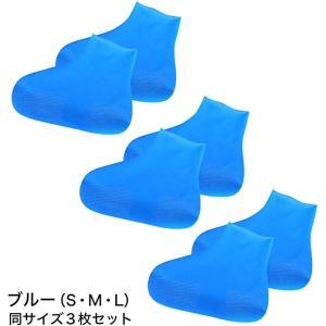シューズカバー 使い捨て 3枚セット 防水 靴カバー レインカバー(ブルー, M)|zebrand-shop