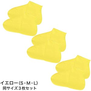 シューズカバー 使い捨て 3枚セット 防水 靴カバー レインカバー(イエロー, L)|zebrand-shop