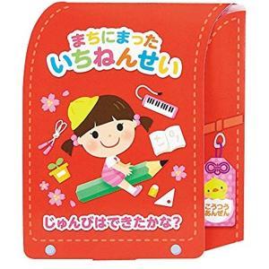 入園入学カード 小学校入学祝い 消しゴム付きランドセル 女の子 S2010 zebrand-shop