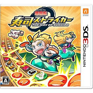 超回転 寿司ストライカー The Way of Sushido - 3DS[CTR-P-AFWJ](Nintendo 3DS)|zebrand-shop