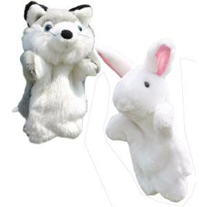 アニマル パペット ぬいぐるみ 人形 動物 オオカミ うさぎ など(狼白兎セット)