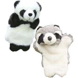 アニマル パペット ぬいぐるみ 人形 動物 オオカミ うさぎ など(パンダアライグマ)