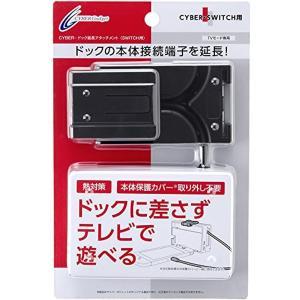 CYBER ・ ドック延長アタッチメント SWITCH 用 ブラック -[CY-NSDCEC-BK]|zebrand-shop