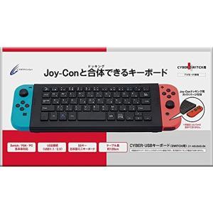 CYBER ・ USBキーボード SWITCH 用 ブラック 「 Joy-Con ドッキング 可能」[CY-NSUSKB-BK]|zebrand-shop