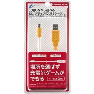 「New3DS / LL 対応」 CYBER ・ USB充電 用[CY-N2DLSTC3-WO](ホワイト×オレンジ, Nintendo 3DS)|zebrand-shop