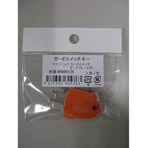 ガードプレート用キー WN9912(2個入*1袋)|zebrand-shop