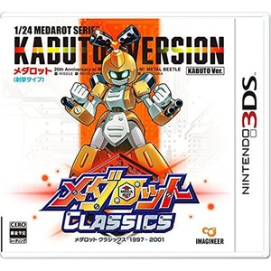 メダロット クラシックス - 3DS[CTR-P-BKUJ(JPN)](カブトVer., Ninte...