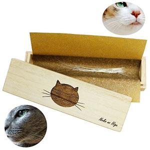 猫専用 桐製猫のひげケース ロングタイプ高級桐天然木使用/マルチケースとしてもお使いいただけます。[...