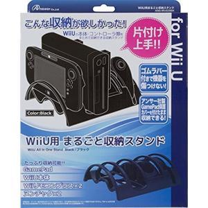 Wii U用まるごと収納スタンド(ブラック, Nintendo Wii U)|zebrand-shop