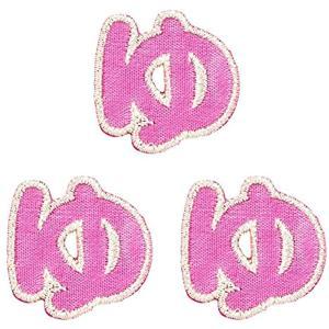 ひらがな ゆ ピンク 3枚セット[AM0149]
