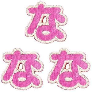 ひらがな ピンク 3枚セット[AM0133]
