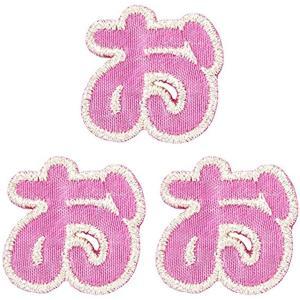 ひらがな お ピンク 3枚セット[AM0117]