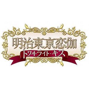 明治東亰恋伽 トワヰライト・キス 通常版 - PSP[ULJM-06386](Sony PSP)|zebrand-shop