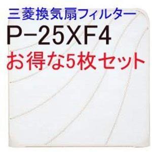 三菱 換気扇 部材「P-25XF4」 交換用フィルター寸法 タテ×ヨコ 336.5mm×344mm 5枚入り EX-25LF2他」[P-25XF4]|zebrand-shop