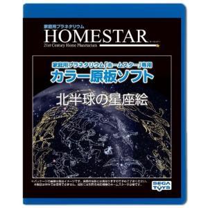 HOMESTAR ホームスター 専用 原板ソフト 北半球の星座絵