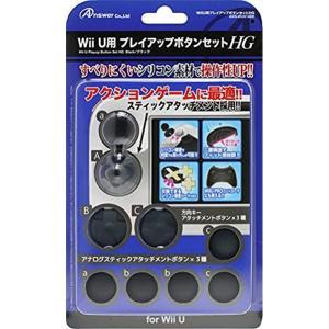 Wii U/Wii PRO用『プレイアップボタンセットHG』[ANS-WU014BK](ブラック, Nintendo Wii U)|zebrand-shop