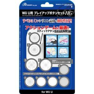 Wii U/Wii PRO用『プレイアップボタンセットHG』[ANS-WU014WH](ホワイト, Nintendo Wii U)|zebrand-shop