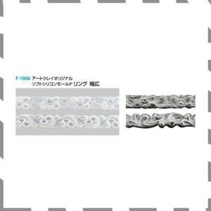 アートクレイシルバー ソフトシリコンモールド リング(幅広) / F-1006