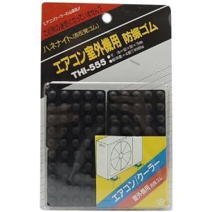 室外機用防振ゴムTHI-555 THI-555|zebrand-shop