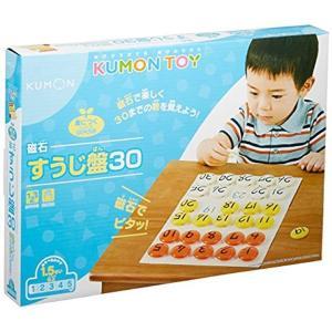 (商品の特長)数字が書かれた磁石のコマを、30までの数字が書かれている盤に並べていく、くもん独自の「...